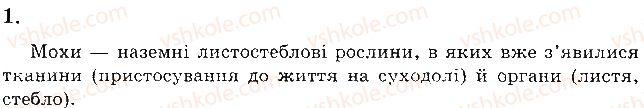 6-biologiya-pg-balan-ts-kotik-2014-zoshit-dlya-kontrolyu-znan--tema-4-riznomanitnist-roslin-a-zavdannya-vidkritogo-tipu-variant-1-1-rnd5502.jpg