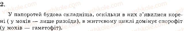 6-biologiya-pg-balan-ts-kotik-2014-zoshit-dlya-kontrolyu-znan--tema-4-riznomanitnist-roslin-a-zavdannya-vidkritogo-tipu-variant-1-2.jpg