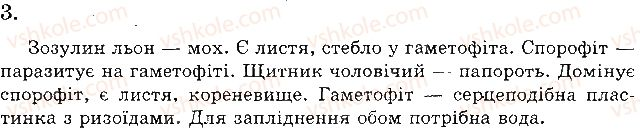 6-biologiya-pg-balan-ts-kotik-2014-zoshit-dlya-kontrolyu-znan--tema-4-riznomanitnist-roslin-a-zavdannya-vidkritogo-tipu-variant-1-3.jpg