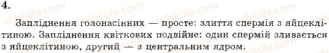 6-biologiya-pg-balan-ts-kotik-2014-zoshit-dlya-kontrolyu-znan--tema-4-riznomanitnist-roslin-a-zavdannya-vidkritogo-tipu-variant-1-4.jpg