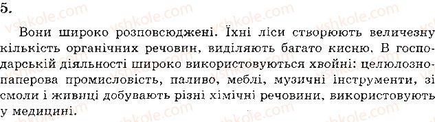 6-biologiya-pg-balan-ts-kotik-2014-zoshit-dlya-kontrolyu-znan--tema-4-riznomanitnist-roslin-a-zavdannya-vidkritogo-tipu-variant-1-5.jpg