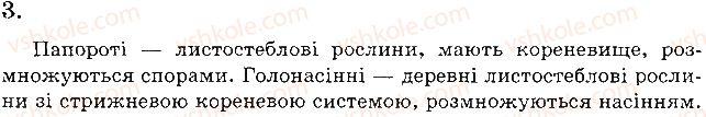 6-biologiya-pg-balan-ts-kotik-2014-zoshit-dlya-kontrolyu-znan--tema-4-riznomanitnist-roslin-a-zavdannya-vidkritogo-tipu-variant-2-3.jpg