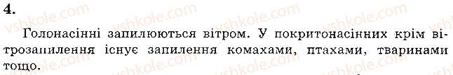 6-biologiya-pg-balan-ts-kotik-2014-zoshit-dlya-kontrolyu-znan--tema-4-riznomanitnist-roslin-a-zavdannya-vidkritogo-tipu-variant-2-4.jpg