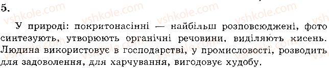 6-biologiya-pg-balan-ts-kotik-2014-zoshit-dlya-kontrolyu-znan--tema-4-riznomanitnist-roslin-a-zavdannya-vidkritogo-tipu-variant-2-5.jpg