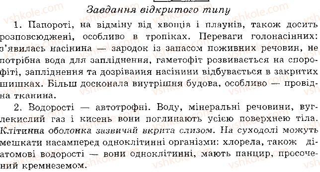 6-biologiya-pg-balan-ts-kotik-2014-zoshit-dlya-kontrolyu-znan--tema-4-riznomanitnist-roslin-v-kombinovani-zavdannya-variant-2-3.jpg