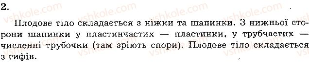 6-biologiya-pg-balan-ts-kotik-2014-zoshit-dlya-kontrolyu-znan--tema-5-gribi-a-zavdannya-vidkritogo-tipu-variant-1-2.jpg