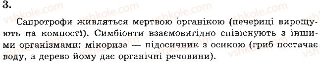 6-biologiya-pg-balan-ts-kotik-2014-zoshit-dlya-kontrolyu-znan--tema-5-gribi-a-zavdannya-vidkritogo-tipu-variant-1-3.jpg