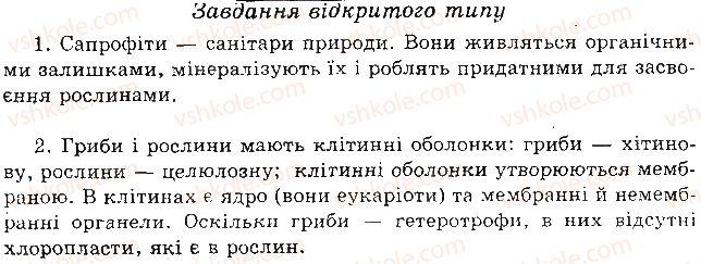 6-biologiya-pg-balan-ts-kotik-2014-zoshit-dlya-kontrolyu-znan--tema-5-gribi-v-kombinovani-zavdannya-variant-2-3.jpg