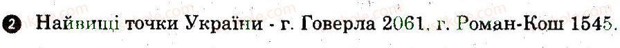6-geografiya-og-stadnik-vf-vovk-2014-zoshit-dlya-praktichnih-robit--doslidzhennya-doslidzhennya-2-2.jpg