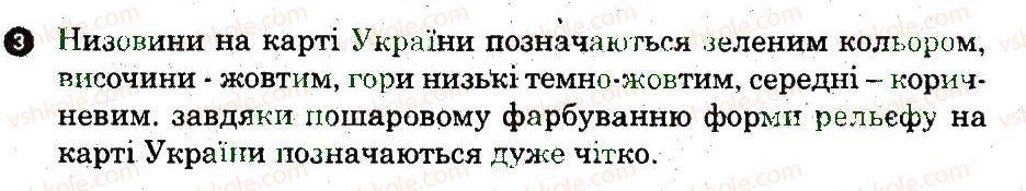 6-geografiya-og-stadnik-vf-vovk-2014-zoshit-dlya-praktichnih-robit--doslidzhennya-doslidzhennya-2-3.jpg