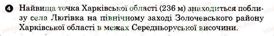 6-geografiya-og-stadnik-vf-vovk-2014-zoshit-dlya-praktichnih-robit--doslidzhennya-doslidzhennya-2-4.jpg