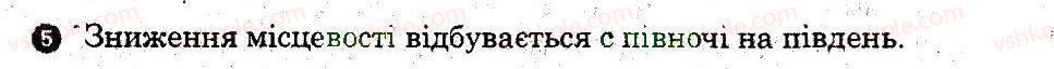 6-geografiya-og-stadnik-vf-vovk-2014-zoshit-dlya-praktichnih-robit--doslidzhennya-doslidzhennya-2-5.jpg