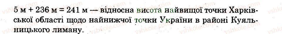 6-geografiya-og-stadnik-vf-vovk-2014-zoshit-dlya-praktichnih-robit--doslidzhennya-doslidzhennya-2-6-rnd9178.jpg
