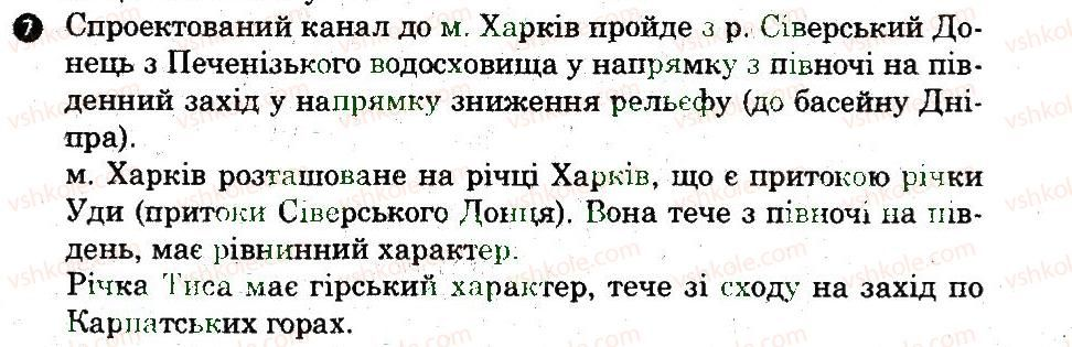 6-geografiya-og-stadnik-vf-vovk-2014-zoshit-dlya-praktichnih-robit--doslidzhennya-doslidzhennya-2-7.jpg