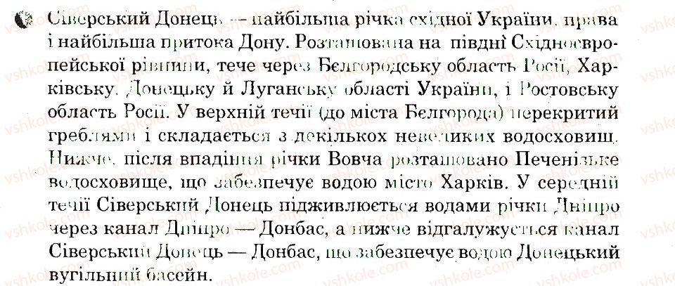 6-geografiya-og-stadnik-vf-vovk-2014-zoshit-dlya-praktichnih-robit--doslidzhennya-doslidzhennya-4-1.jpg