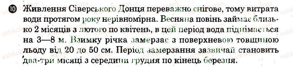 6-geografiya-og-stadnik-vf-vovk-2014-zoshit-dlya-praktichnih-robit--doslidzhennya-doslidzhennya-4-10.jpg