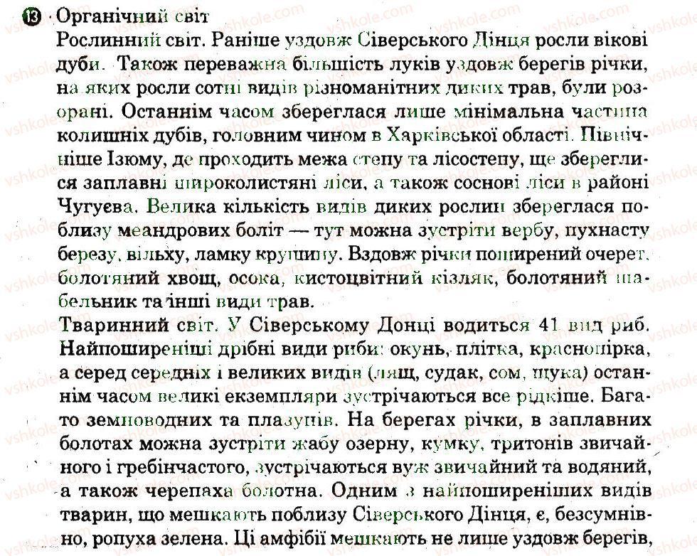 6-geografiya-og-stadnik-vf-vovk-2014-zoshit-dlya-praktichnih-robit--doslidzhennya-doslidzhennya-4-13.jpg