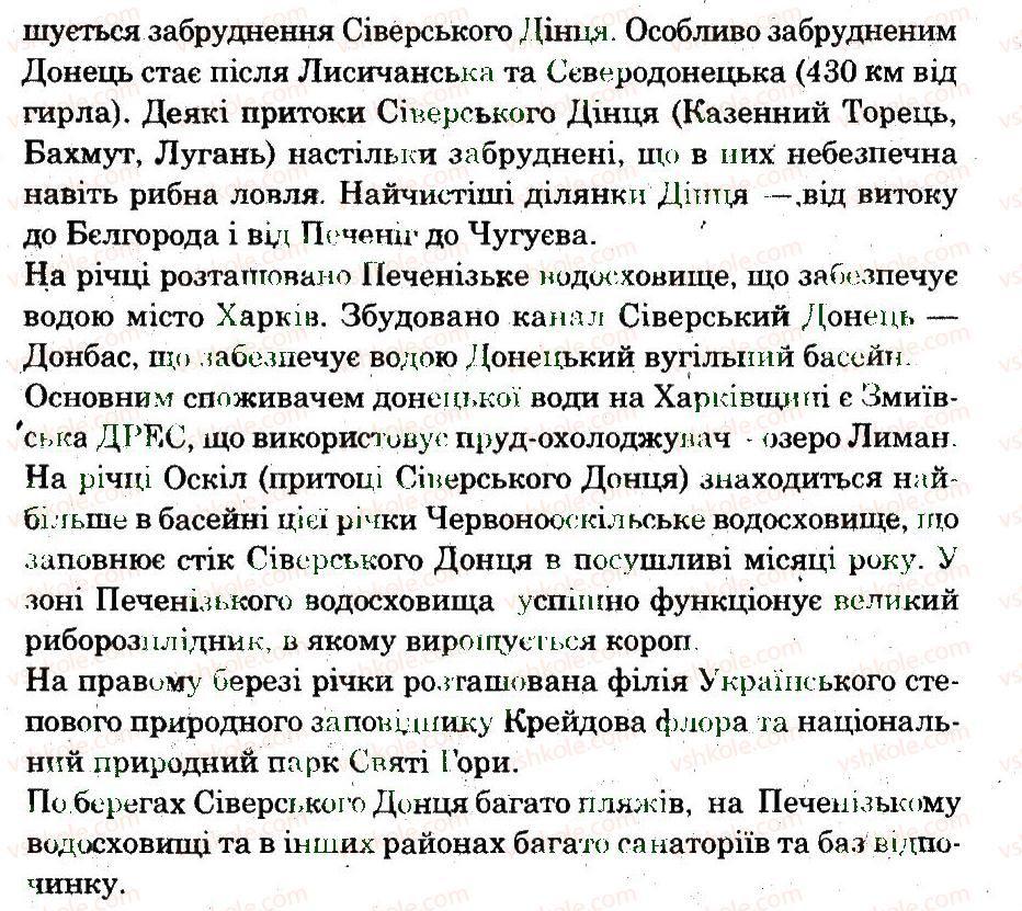 6-geografiya-og-stadnik-vf-vovk-2014-zoshit-dlya-praktichnih-robit--doslidzhennya-doslidzhennya-4-14-rnd5279.jpg