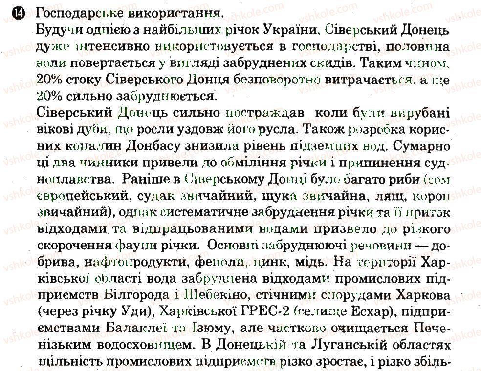 6-geografiya-og-stadnik-vf-vovk-2014-zoshit-dlya-praktichnih-robit--doslidzhennya-doslidzhennya-4-14.jpg