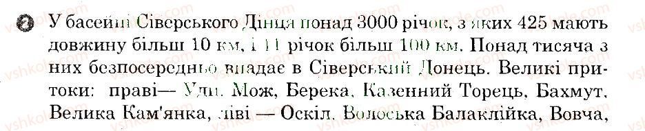 6-geografiya-og-stadnik-vf-vovk-2014-zoshit-dlya-praktichnih-robit--doslidzhennya-doslidzhennya-4-2.jpg