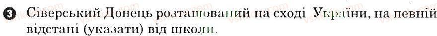 6-geografiya-og-stadnik-vf-vovk-2014-zoshit-dlya-praktichnih-robit--doslidzhennya-doslidzhennya-4-3.jpg