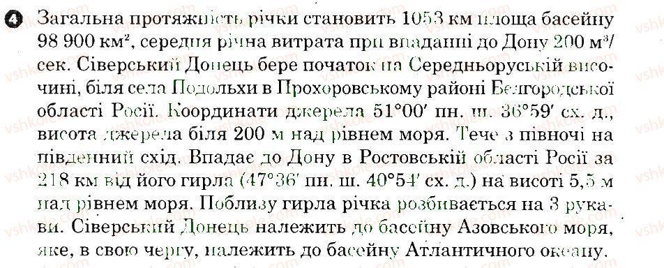 6-geografiya-og-stadnik-vf-vovk-2014-zoshit-dlya-praktichnih-robit--doslidzhennya-doslidzhennya-4-4.jpg