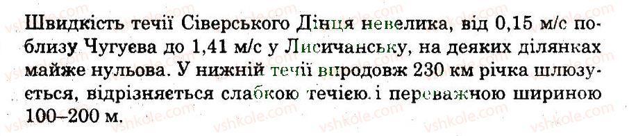 6-geografiya-og-stadnik-vf-vovk-2014-zoshit-dlya-praktichnih-robit--doslidzhennya-doslidzhennya-4-9-rnd6770.jpg