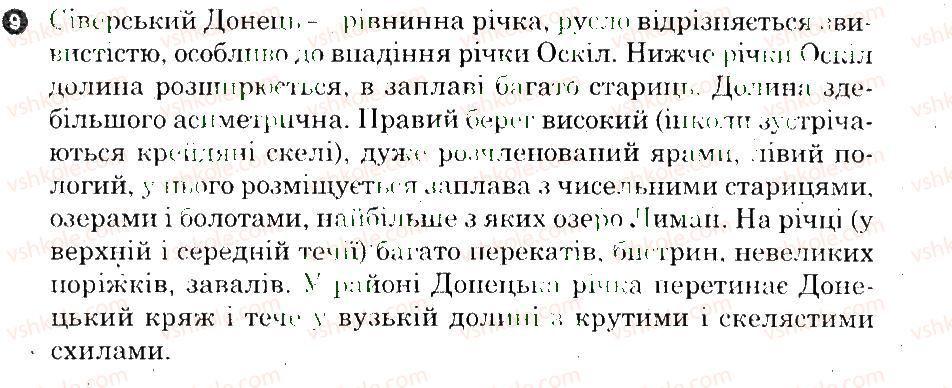 6-geografiya-og-stadnik-vf-vovk-2014-zoshit-dlya-praktichnih-robit--doslidzhennya-doslidzhennya-4-9.jpg