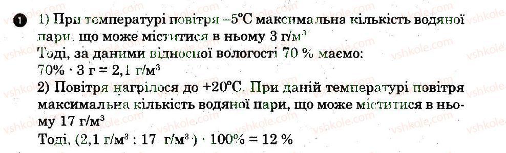 6-geografiya-og-stadnik-vf-vovk-2014-zoshit-dlya-praktichnih-robit--praktichni-roboti-praktichna-robota-5-ДЗ.jpg