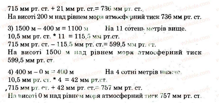 6-geografiya-og-stadnik-vf-vovk-2014-zoshit-dlya-praktichnih-robit--praktichni-roboti-praktichna-robota-5-2-rnd9381.jpg