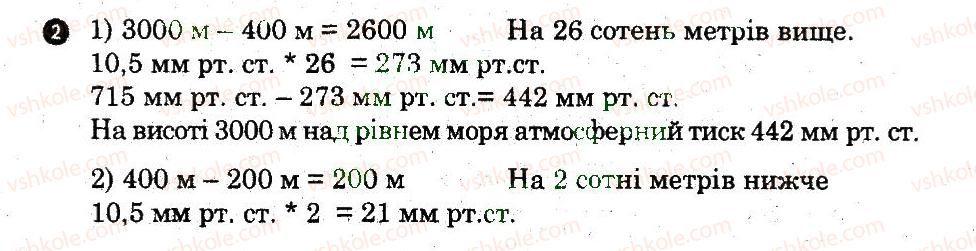 6-geografiya-og-stadnik-vf-vovk-2014-zoshit-dlya-praktichnih-robit--praktichni-roboti-praktichna-robota-5-2.jpg