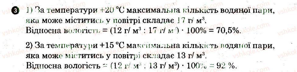 6-geografiya-og-stadnik-vf-vovk-2014-zoshit-dlya-praktichnih-robit--praktichni-roboti-praktichna-robota-5-3.jpg