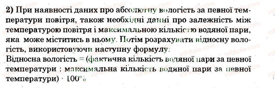 6-geografiya-og-stadnik-vf-vovk-2014-zoshit-dlya-praktichnih-robit--praktichni-roboti-praktichna-robota-5-4-rnd8672.jpg