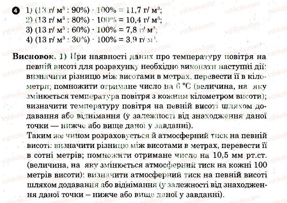 6-geografiya-og-stadnik-vf-vovk-2014-zoshit-dlya-praktichnih-robit--praktichni-roboti-praktichna-robota-5-4.jpg