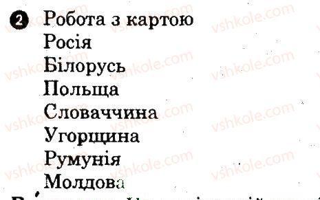 6-geografiya-og-stadnik-vf-vovk-2014-zoshit-dlya-praktichnih-robit--praktichni-roboti-praktichna-robota-9-2.jpg