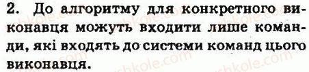 6-informatika-jya-rivkind-ti-lisenko-la-chernikova-vv-shakotko-2014--rozdil-1-algoritmi-ta-yih-vikonavtsi-13-algoritmi-ta-programi-zapitannya-2.jpg