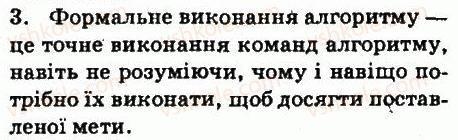 6-informatika-jya-rivkind-ti-lisenko-la-chernikova-vv-shakotko-2014--rozdil-1-algoritmi-ta-yih-vikonavtsi-13-algoritmi-ta-programi-zapitannya-3.jpg
