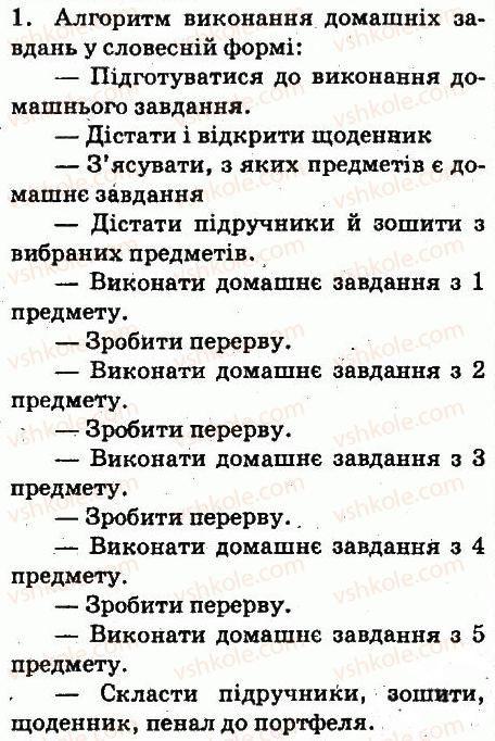 6-informatika-jya-rivkind-ti-lisenko-la-chernikova-vv-shakotko-2014--rozdil-1-algoritmi-ta-yih-vikonavtsi-15-algoritmi-v-nashomu-zhitti-planuvannya-diyalnosti-zavdannya-1-rnd1086.jpg