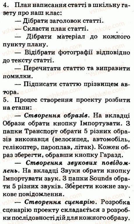 6-informatika-jya-rivkind-ti-lisenko-la-chernikova-vv-shakotko-2014--rozdil-1-algoritmi-ta-yih-vikonavtsi-15-algoritmi-v-nashomu-zhitti-planuvannya-diyalnosti-zavdannya-4.jpg