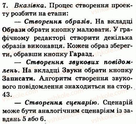 6-informatika-jya-rivkind-ti-lisenko-la-chernikova-vv-shakotko-2014--rozdil-1-algoritmi-ta-yih-vikonavtsi-15-algoritmi-v-nashomu-zhitti-planuvannya-diyalnosti-zavdannya-7.jpg