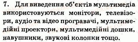 6-informatika-jya-rivkind-ti-lisenko-la-chernikova-vv-shakotko-2014--rozdil-3-multimedia-31-ponyattya-pro-multimedia-zapitannya-7.jpg