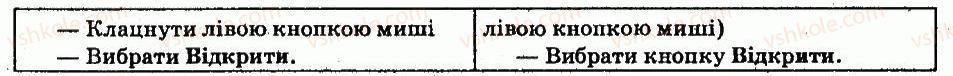 6-informatika-jya-rivkind-ti-lisenko-la-chernikova-vv-shakotko-2014--rozdil-3-multimedia-33-zasobi-pereglyadu-zobrazhen-zapitannya-1-rnd2434.jpg