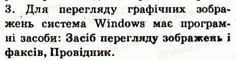 6-informatika-jya-rivkind-ti-lisenko-la-chernikova-vv-shakotko-2014--rozdil-3-multimedia-33-zasobi-pereglyadu-zobrazhen-zapitannya-3.jpg