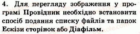 6-informatika-jya-rivkind-ti-lisenko-la-chernikova-vv-shakotko-2014--rozdil-3-multimedia-33-zasobi-pereglyadu-zobrazhen-zapitannya-4.jpg