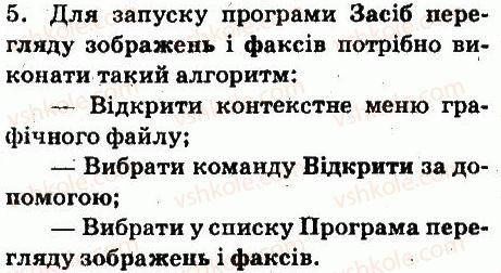 6-informatika-jya-rivkind-ti-lisenko-la-chernikova-vv-shakotko-2014--rozdil-3-multimedia-33-zasobi-pereglyadu-zobrazhen-zapitannya-5.jpg
