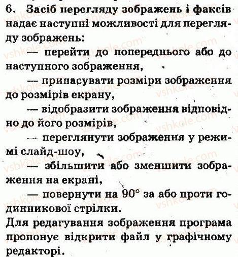 6-informatika-jya-rivkind-ti-lisenko-la-chernikova-vv-shakotko-2014--rozdil-3-multimedia-33-zasobi-pereglyadu-zobrazhen-zapitannya-6.jpg