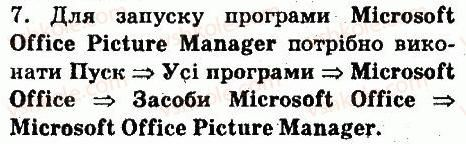 6-informatika-jya-rivkind-ti-lisenko-la-chernikova-vv-shakotko-2014--rozdil-3-multimedia-33-zasobi-pereglyadu-zobrazhen-zapitannya-7.jpg