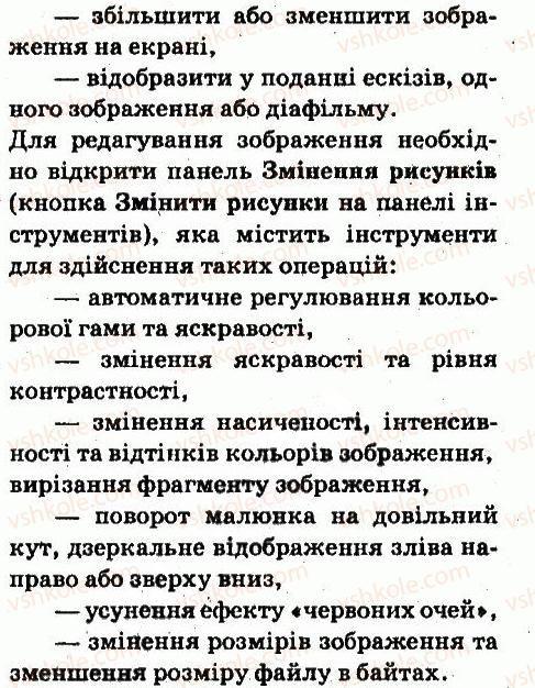 6-informatika-jya-rivkind-ti-lisenko-la-chernikova-vv-shakotko-2014--rozdil-3-multimedia-33-zasobi-pereglyadu-zobrazhen-zapitannya-8-rnd8946.jpg