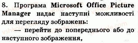 6-informatika-jya-rivkind-ti-lisenko-la-chernikova-vv-shakotko-2014--rozdil-3-multimedia-33-zasobi-pereglyadu-zobrazhen-zapitannya-8.jpg