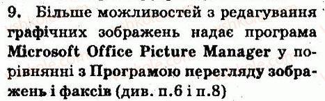 6-informatika-jya-rivkind-ti-lisenko-la-chernikova-vv-shakotko-2014--rozdil-3-multimedia-33-zasobi-pereglyadu-zobrazhen-zapitannya-9.jpg